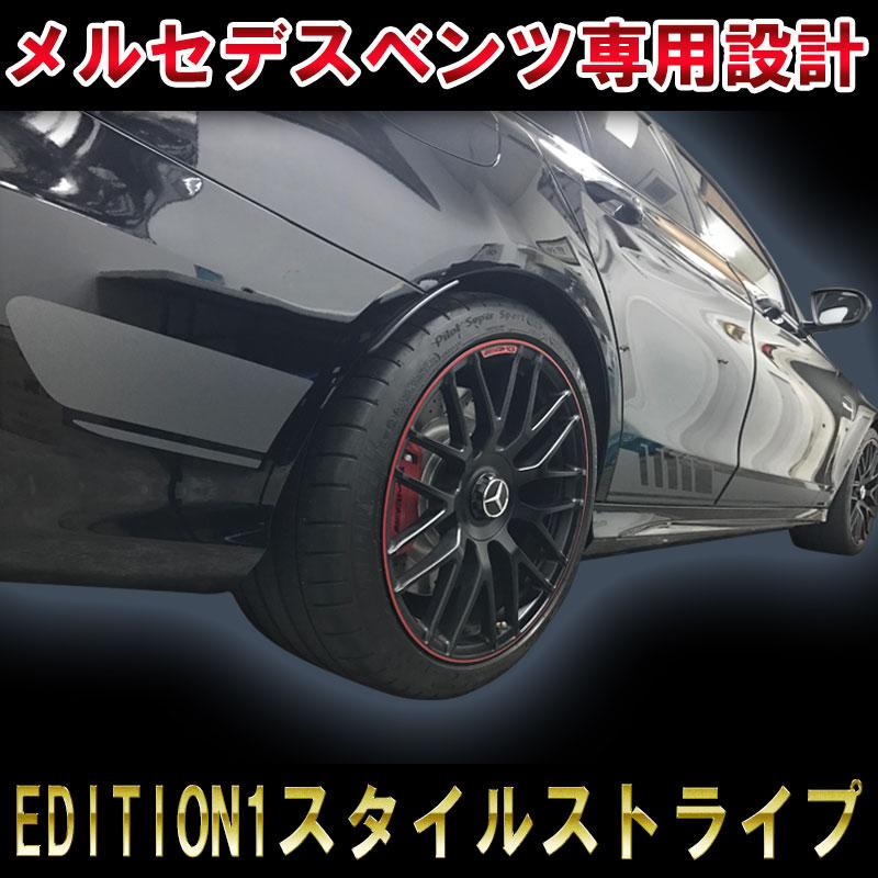 【W205 EDITION1スタイル】【純正同等高品質】メルセデスベンツ AMG Cクラス W205 サイド デカール ステッカー シール レーシングストライプ MERCEDES BENZ DECALカスタム オート パーツ ドレスアップ DIY custom auto parts