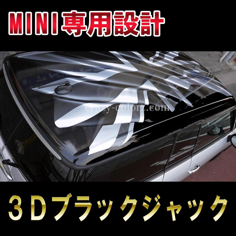 BMW MINI 3Dユニオンジャック ミニ クラブマン R55イギリス国旗 一枚物 印刷タイプ グラフィック 専用 cooper hatch back 3D Union Jack3Dタイプのはためくユニオンジャック!!カスタム オート パーツ ドレスアップ DIY custom auto parts