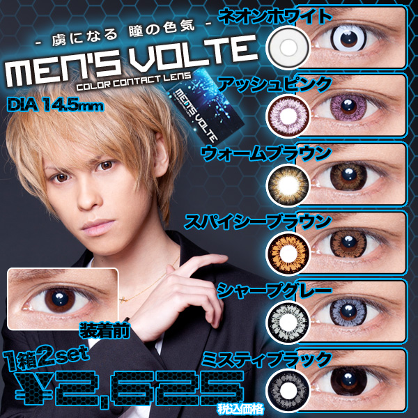 Times without color contact lenses a month using the 14.5 mm menskarakon ☆ botle yukihide sawamoto produced by and 1 box 2 piece set color contact lenses VOLTE