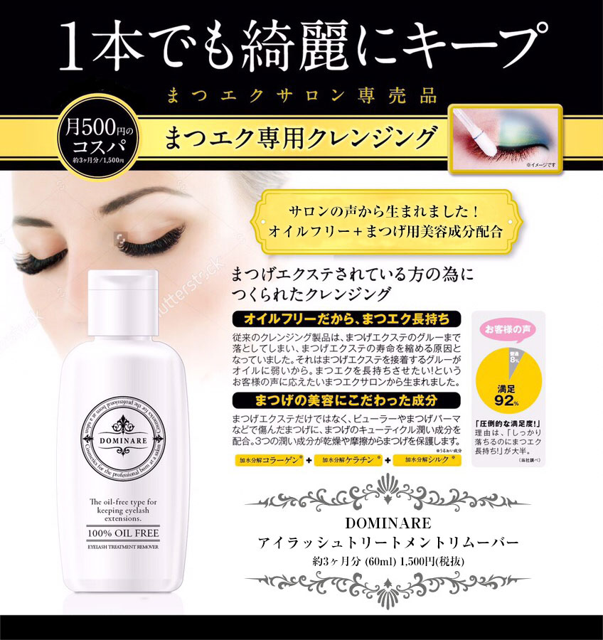 Three moisture ingredients (collagen keratin silk) protect eyelashes from drying and friction