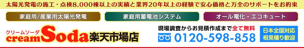 cream Soda 楽天市場店:IHクッキングヒーター&エコキュート&太陽光発電システム販売