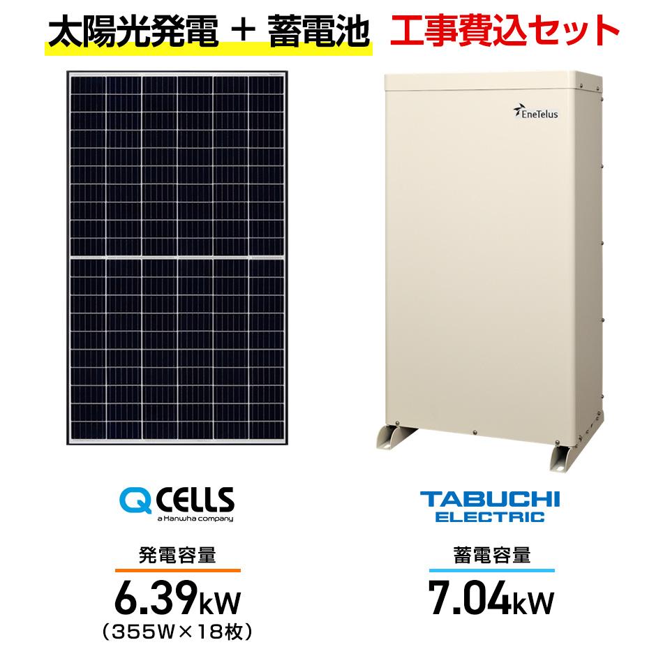 <title>太陽光パネルと蓄電池のセットパッケージ 工事費込 Qセルズ太陽光発電システム Q.PEAK DUO-G6 355 355W×18枚 6.39kw お気に入り 田淵電機 EIBS7 7.04kw PCS5.5kw セットパッケージ</title>