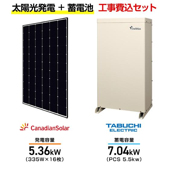 <title>太陽光パネルと蓄電池のセットパッケージ 工事費込 カナディアンソーラー 太陽光発電システム CS1H-335MS 335W×16枚 2020 5.36kw 田淵電機 EIBS7 7.04kw PCS5.5kw セットパッケージ</title>