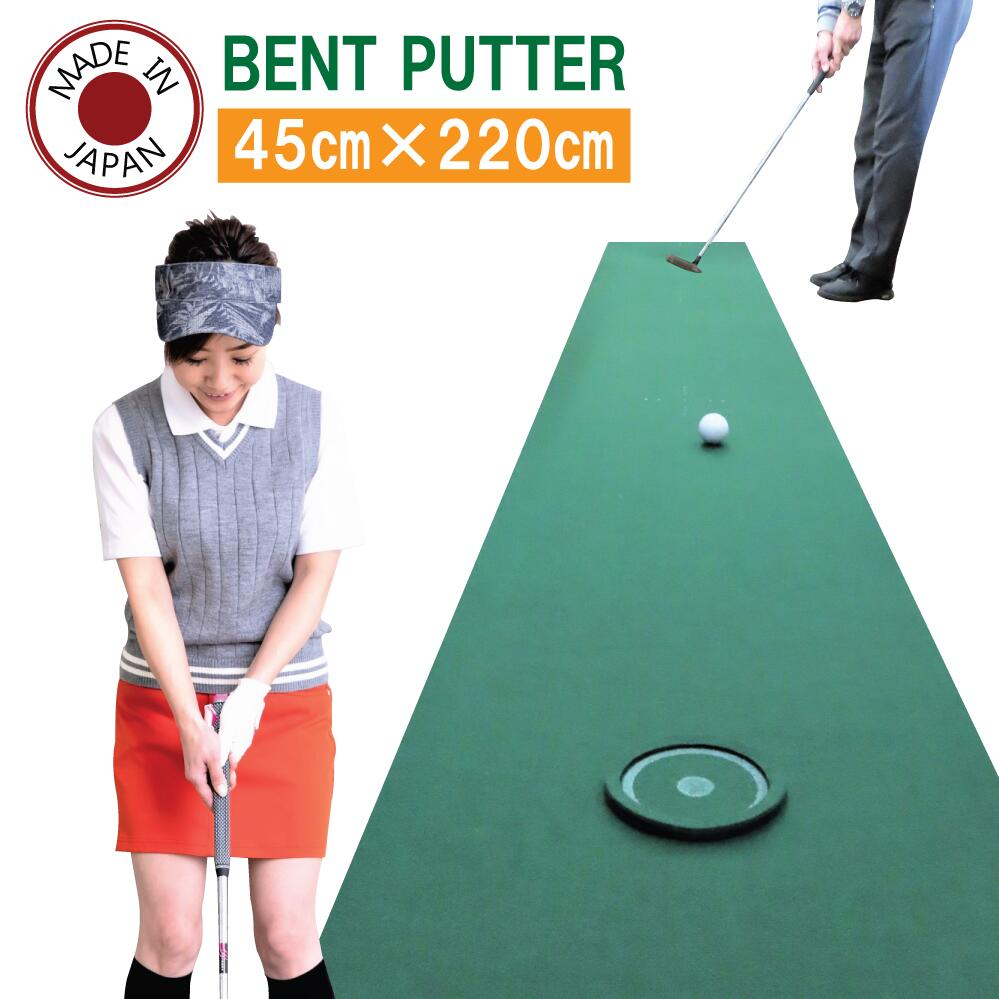 ゴルフ パター 練習 マット パターマット 練習器具 送料無料 ランキング1位 日本製 2m 長さ2.2m 横幅45cm 距離感 安い 激安 プチプラ 高品質 ゴルフ練習用品 ゴルフパターマット オンラインショップ パッティング ギフト パター練習 練習場 ゴルフ練習マット ベント ベント芝 おすすめ ゴルフパター練習マット