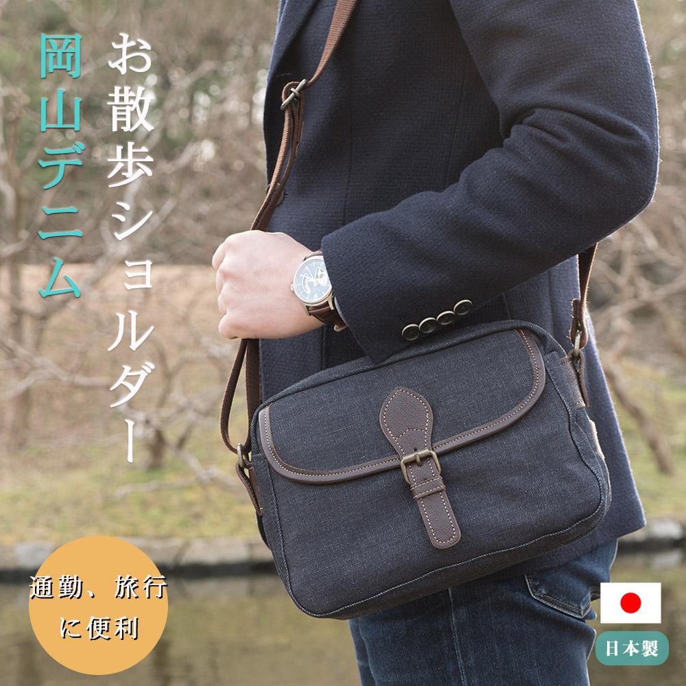 [creareきき]岡山デニム ショルダーバッグ デニム メンズ プレゼント【お散歩ショルダー】京都(鞄)日本製 Dom-003