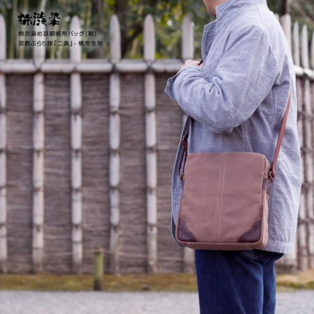 柿渋染め ショルダーバッグ メンズ 斜めがけ キャンバ 京都[二条城] 帆布バッグ(鞄)日本製