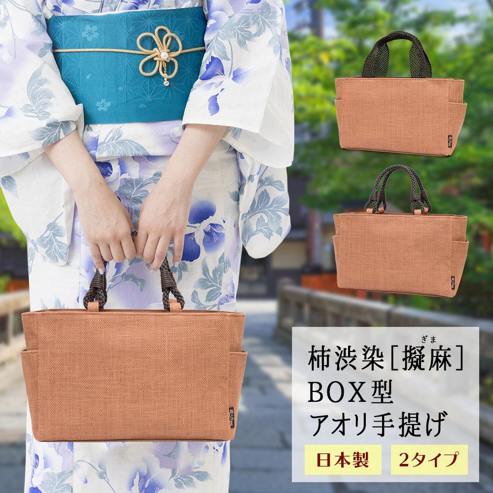 [creareきき]柿渋染[擬麻]トートバッグ ハンドバッグ 春 夏 レディース 浴衣 着物「BOX型アオリ手提げ」日本製