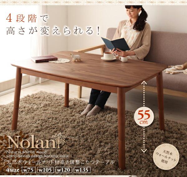 4段階で高さが変えられる 天然木ウォールナット材高さ調整こたつテーブル Nolan ノーラン 正方形(75×75cm) こたつテーブル コタツテーブル リビングテーブル 人気 こたつ ヒーター 新生活 おしゃれ かわいい ローテーブル ダイニング TU500027725