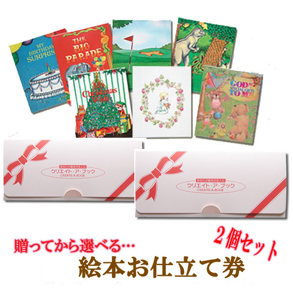 Create book rakuten global market hold the name and a picture hold the name and a picture book gift coupon baby gift picture book sewing gift negle Image collections