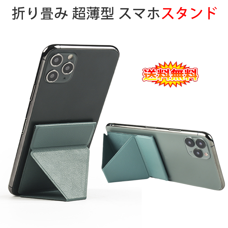 スタンド機能によりハンズフリーで動画などが楽しめます 各社スマートフォン対応 折り畳み 超薄型 スマホスタンド 全5色 デスクトップスタンド ホルダー iPhone 2020A W新作送料無料 Galaxy Huawei Zenfone Xperia 携帯スタンド Androidスマートフォン OPPO 折りたたみ マーケティング Honor Pixel 磁石