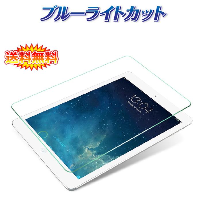 iPad mini4 mini5から発するブルーライトを90%もカットします iPadのスクリーンと同じタッチ感度で操作できます 送料無料 メール便発送 mini 4 5 ブルーライトカット 90% 強化ガラス 卓越 mini5 0.33mm 液晶保護シート ガラス 2.5D アクセサリー 保護フィルム mini4用 信頼 ケース 液晶保護ガラスフィルム