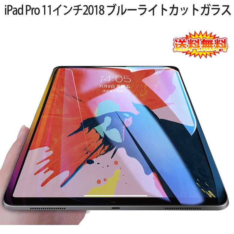 ●iPad Proから発するブルーライトを90%もカットします。●iPad Proのスクリーンと同じタッチ感度で操作できます。 【送料無料 メール便発送】 iPad Pro 11インチ 2018 2021 ブルーライトカット 90% 液晶保護ガラスフィルム 【0.33mm 2.5D iPadPro11インチ A2013 A1934 A1979 保護フィルム ガラス 液晶保護シート 強化ガラス iPad Pro11 ケース iPad Pro用】