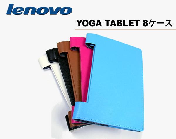 ○Yoga Tablet 8のボディだけでなく、タッチパネルも保護する手帳タイプ、充電や各操作はケースをつけたままでも操作可能です♪
