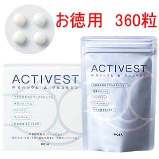 【POLA】ポーラ アクティベスト ダブルカルシウム&グルコサミン 360粒・お徳用 ◆0182