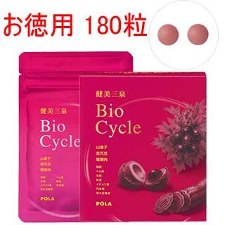 【POLA】ポーラ 健美三泉 ビオサイクル お徳用 180粒 ◆0349