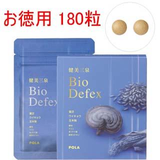 【POLA】ポーラ 健美三泉 ビオディフェックス お徳用 180粒 ◆0351