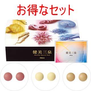 【POLA】ポーラ 健美三泉 マンスリースペシャルパック EX セット ◆0352