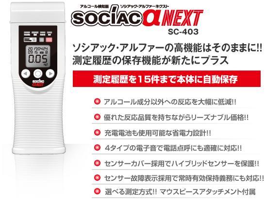 ソシアックアルファネクストSC-403αNEXT