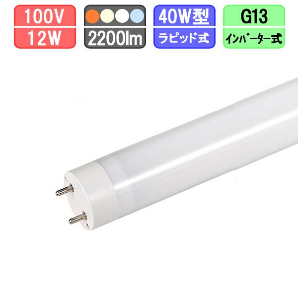 1年保証 FL40W FLR40W FHF32W交換用 NEW ARRIVAL 12Wで2200lm LED蛍光灯 直管 40W型 電球色 ラピッド インバーター式は工事不要 大人気 白色 昼白色 昼光色 グロー