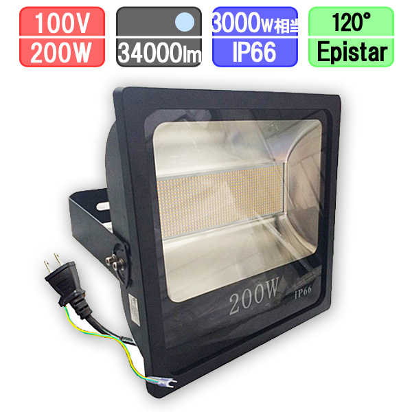 LED投光器 200W 3000W相当 防水 LEDライト 作業灯 ワークライト アース付き2Pコード 昼光色