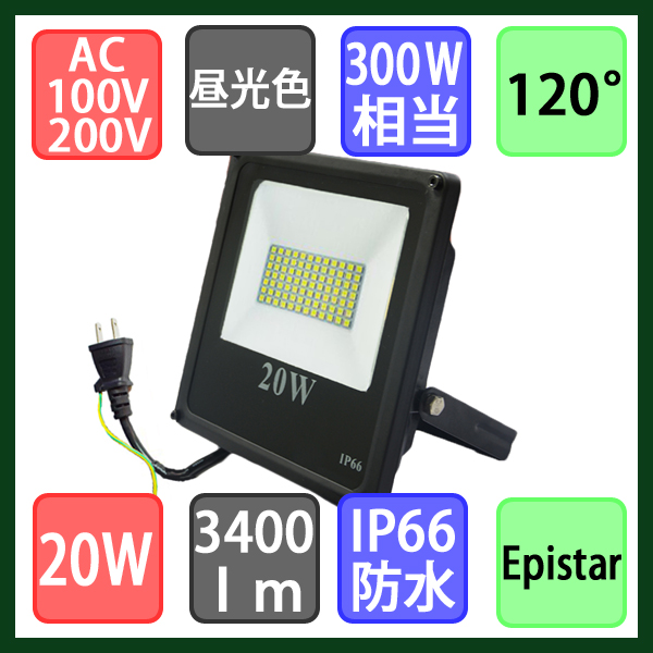 LED投光器 20W型 センサー付き 防水 昼光色 3400lm