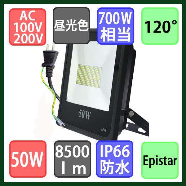 LED投光器 20Wで3400lm 防水 昼光色