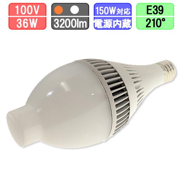 [正規販売店] 1年保証 水銀灯150W対応 爆売り 水銀灯形LED電球 36W 昼白色 3500lm 電球色 E39