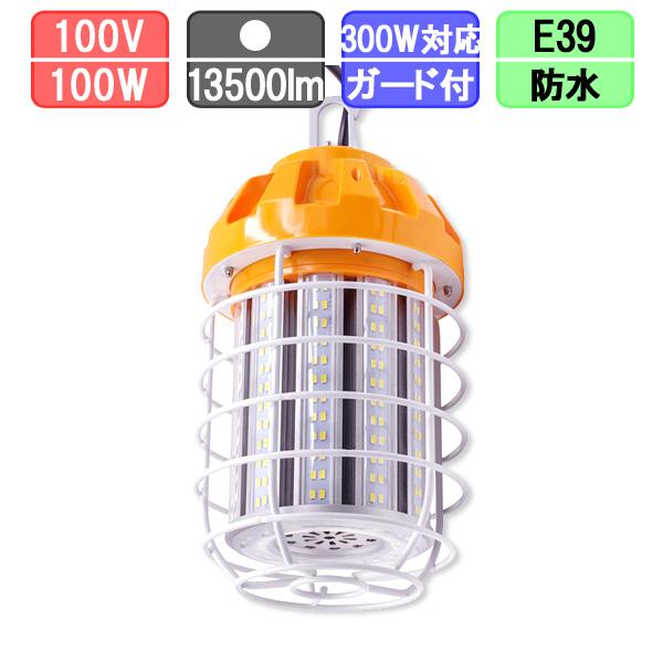 水銀灯用コーン型防水LED ガード付き 昼白色 100W 300W対応