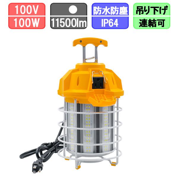 水銀灯用コーン型ガード付き コンセント付き 防水LED 100W E39 400W対応 昼白色