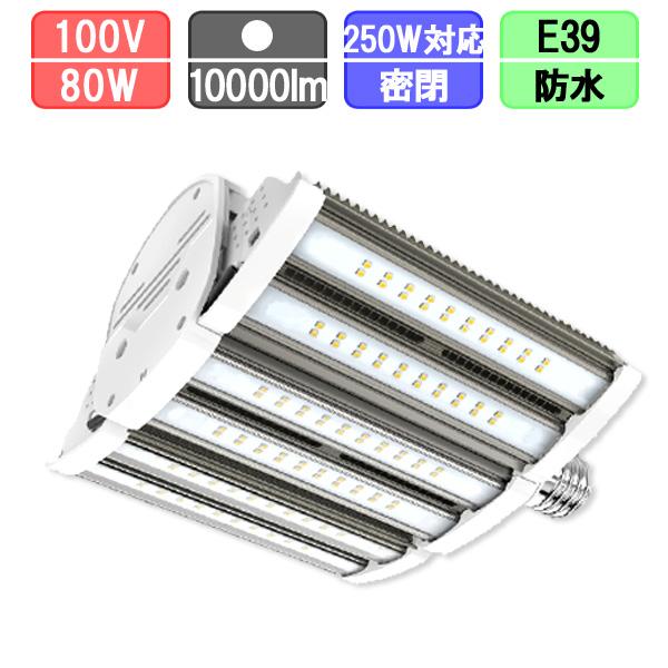 横向き水銀灯250W対応 コーン型LED E39 昼白色 80W