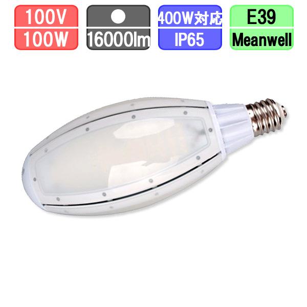 LED水銀灯ランプ 水銀灯400W相当 E39 昼白色 消費電力100W 別置き電源