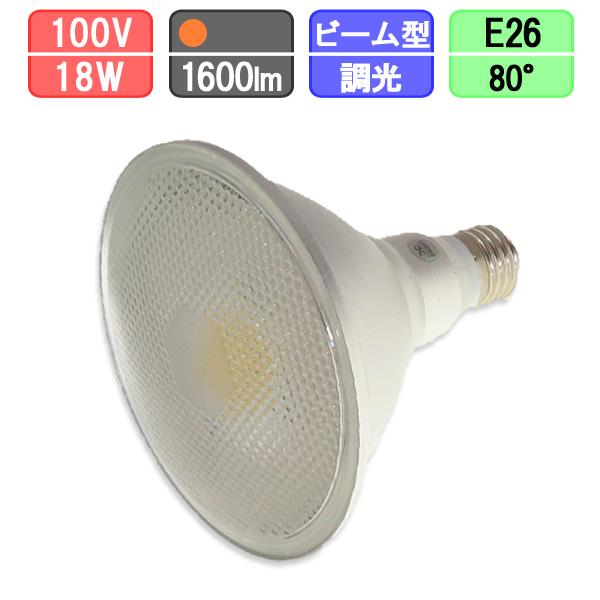 1年保証 LED ビーム球 E26 ビームランプ形 調光対応 80° 電球色 1600lm 販売期間 注文後の変更キャンセル返品 限定のお得なタイムセール LED電球 20W