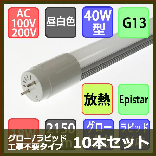 LED蛍光灯 40W 放熱タイプ10本セット 2150lm 昼白色 グロー式ラピッドスターター式は工事不要