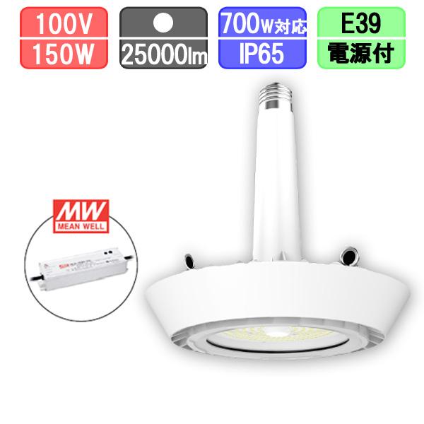 高天井用LEDランプ LED 水銀灯700W対応 ソケット型 防塵・防水 IP65 25000lm MEANWELL別置き電源