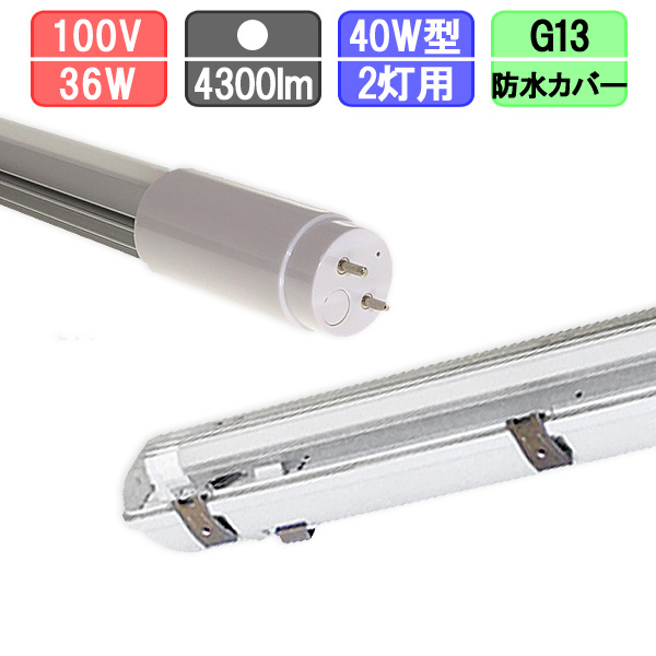 40W・2灯用防水カバー型器具とLED蛍光灯 放熱耐性 40W形 2150lm×2本 昼白色