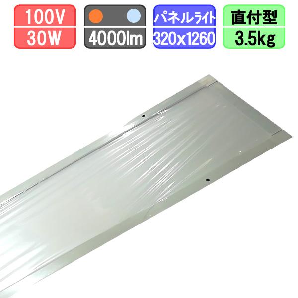 LEDパネルライト 310x1260mm 直付型 電球色/昼白色 4000lm