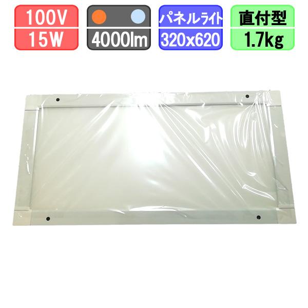 LEDパネルライト 310x620mm 直付型 電球色/昼光色 2000lm