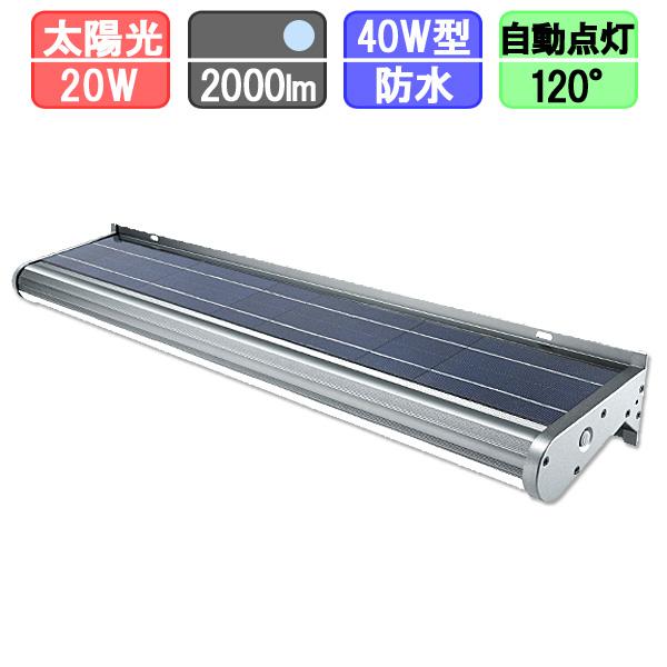 ソーラー看板灯 LED太陽光ライト 夜間自動点灯 20W/2000lm 屋外 明るい
