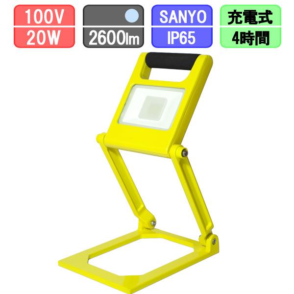 折りたたみ LED充電式投光器 2個セット(20W 5600maH 2600lm 昼光色 充電器・ケース付き)