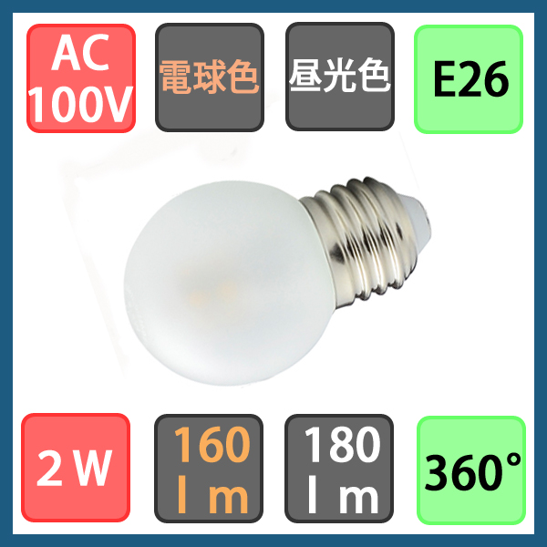 LED電球 E26 2W 180lm 広配光360°