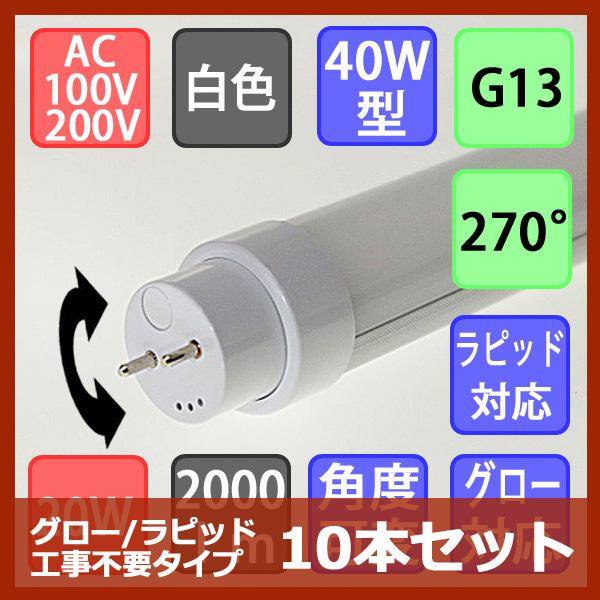 LED蛍光灯 40W 角度可変タイプ 10本セット 2000lm 白色 グロー式ラピッドスターター式は工事不要