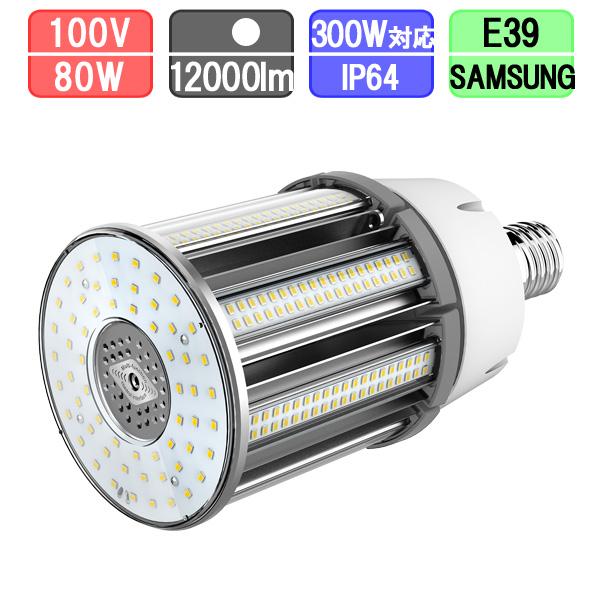LED水銀灯 コーン型 LED 防水 80W E39 300W相当 昼白色