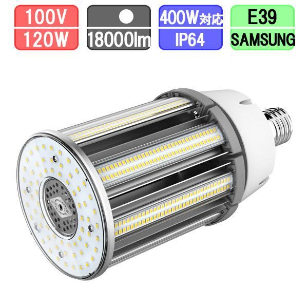 LED水銀灯 コーン型 LED 防水 120W E39 500W相当 昼白色
