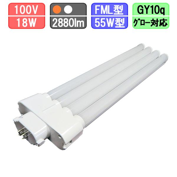 11月下旬発送予定 1年保証 FML55Wと置き換え ランキングTOP5 コンパクト蛍光灯LED FML55W形対応 昼白色 限定特価 電球色 GY10q 消費電力18W
