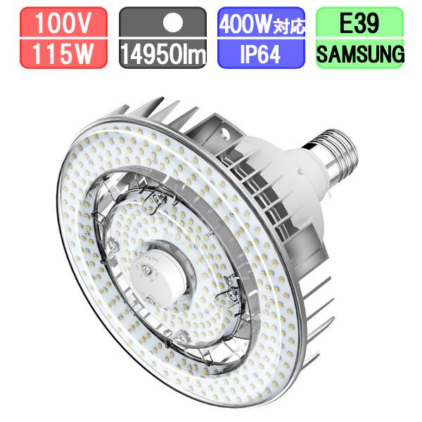 LED水銀灯 400W対応 防水 115W E39 昼白色
