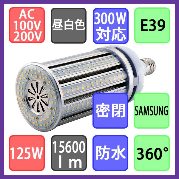 LED水銀灯 コーン型防水LED E39 125W 300W対応