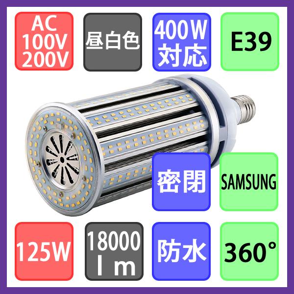 LED水銀灯 コーン型防水LED E39 125W 高輝度型 400W対応