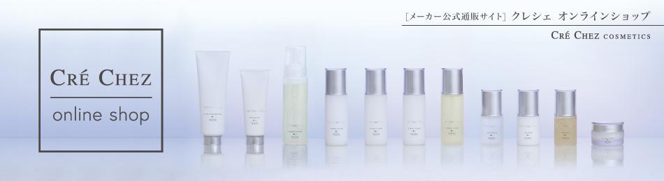 CRE CHEZ online shop:クレシェコスメティックス公式通販サイト「輝く美しさ」をお届け