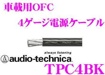 当店在庫あり即納 日本正規代理店品 オーディオテクニカ 車載用電源ケーブル TPC4BK 4ゲージOFC導体 数量1で1mのご注文となります 1m単位切り売り 最安値 ブラック