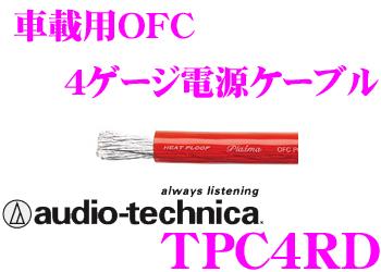 当店在庫あり即納 オーディオテクニカ 車載用電源ケーブル TPC4RD 日本限定 店舗 1m単位切り売り レッド 4ゲージOFC導体 数量1で1mのご注文となります